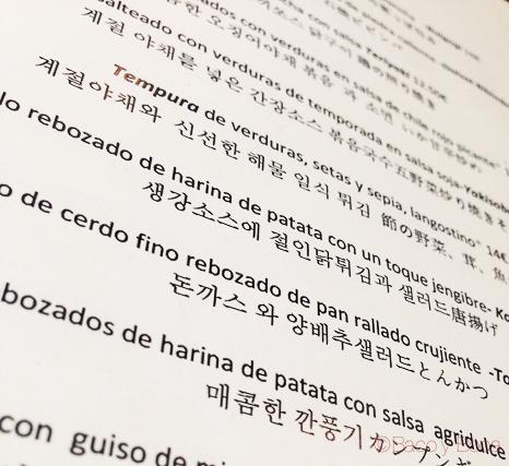 carta Koryo baco y boca
